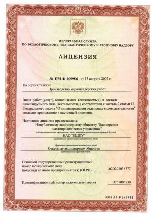 Лицензия на маркшейдерские работы